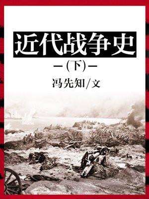 近代战争史(下)