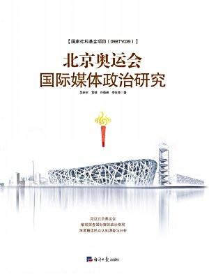 北京奥运会国际媒体政治研究