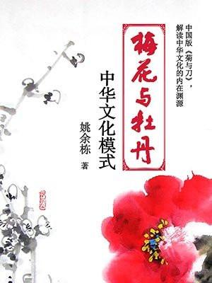 梅花与牡丹——中华文化模式