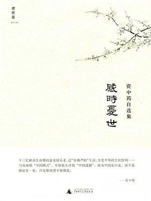 资中筠自选集:感时忧世