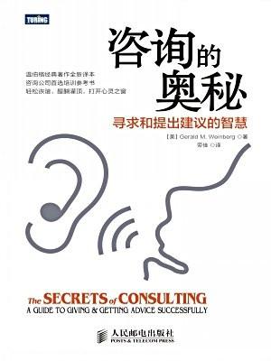 咨询的奥秘:寻求和提出建议的智慧