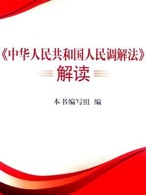 中华人民共和国人民调解法解读