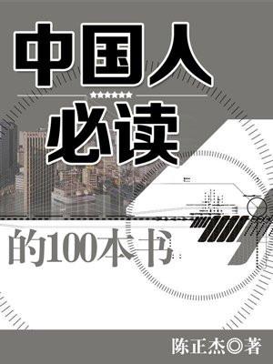 中国人必读的100本书