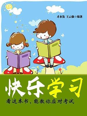 看这本书,能教你应对考试