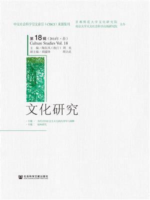 文化研究(第18辑)(2014年春)