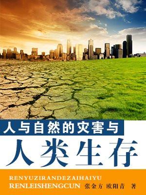 人与自然的系列灾害与人类生存