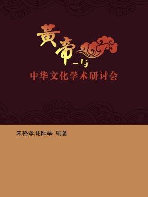 黄帝与中华文化学术研讨会