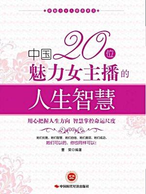 中国20位魅力女主播的人生智慧