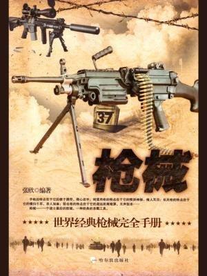 枪械:世界经典枪械完全手册(军事系列图书)