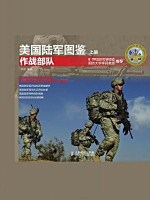 美国陆军图鉴 上册·作战部队