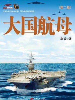大国航母2