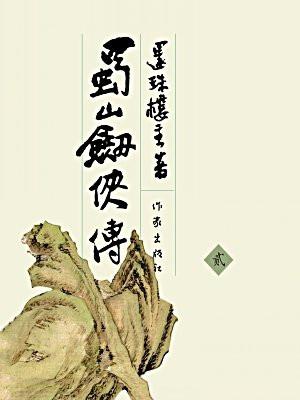 蜀山剑侠传二(共八册)