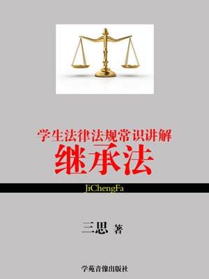 学生法律法规常识讲解·继承法