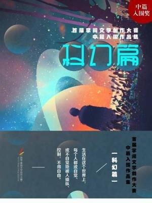 首届掌阅文学大赛中篇入围作品集:科幻篇