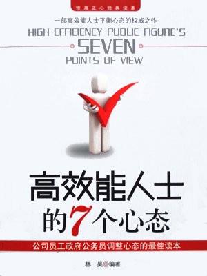 高效能人士的7个心态