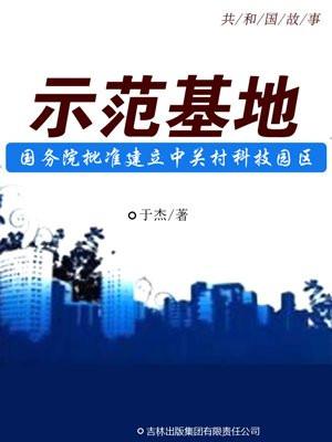 示范基地:国务院批准建立中关村科技园区