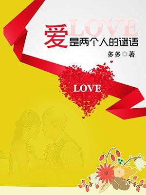 爱是两个人的谜语