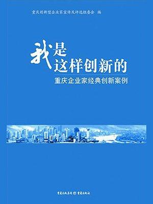 我是这样创新的:重庆企业家经典创新案例