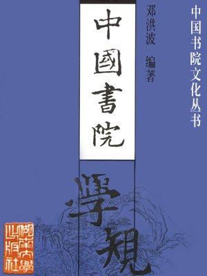 中国书院学规