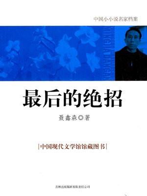 中国小小说名家档案最后的绝招