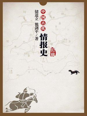 中国古代情报史论稿