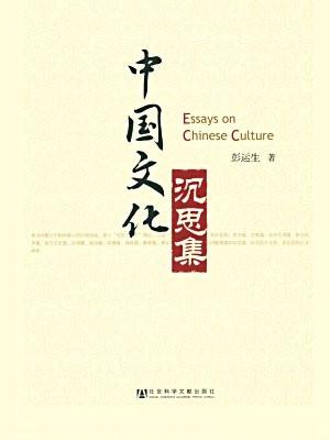 中国文化沉思集