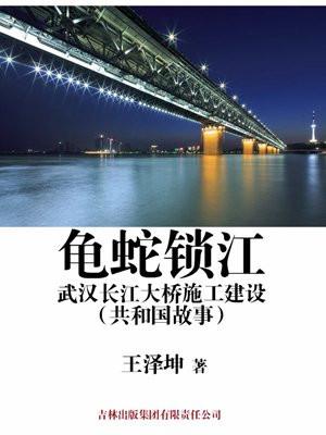 龟蛇锁江:武汉长江大桥施工建设