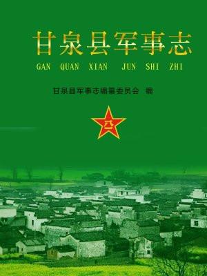 甘泉县军事志