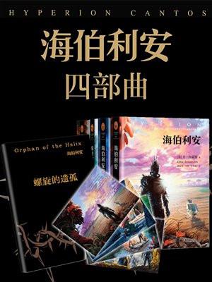 海伯利安四部曲(与银河帝国并称为科幻史上不可逾越的两部杰作。)