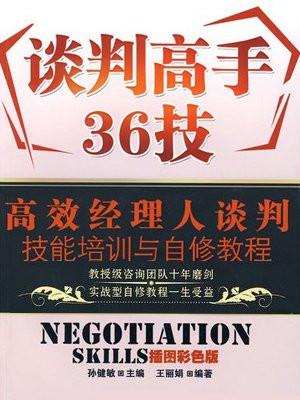 谈判高手36计:谈判技能与自修教程