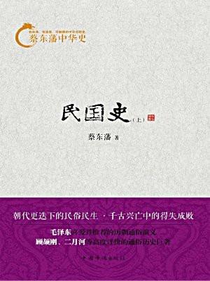蔡东藩中华史:民国史(上)
