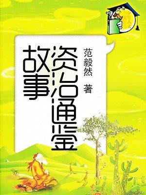 资治通鉴故事(下册)