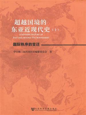 超越国境的东亚近现代史(上)