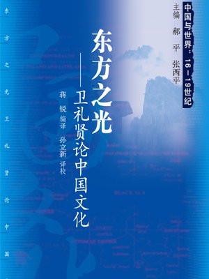 东方之光:卫礼贤论中国文化