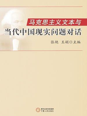 马克思主义文本与当代中国现实问题对话