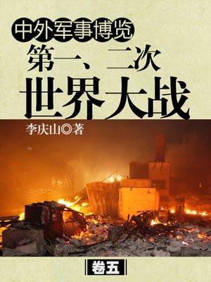 中外军事博览 第一、二次世界大战卷五