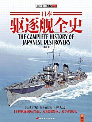 日本驱逐舰全史