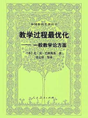 教学过程最优化:一般教学论方面(外国教育名著丛书)