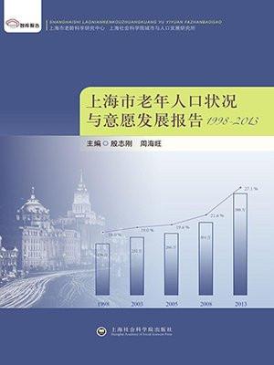上海市老年人口状况与意愿发展报告(1998—2013)
