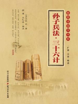 最爱读国学系列:孙子兵法·三十六计