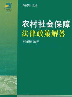 农村社会保障法律政策解答