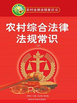 农村综合法律法规常识上