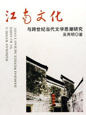 江南文化与跨世纪的当代文学思潮研究