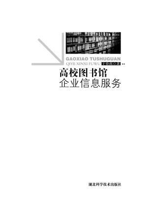 高校图书馆企业信息服务