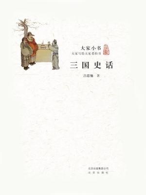 大家小书:三国史话
