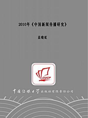 2010年中国新闻传播研究