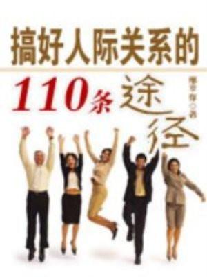 搞好人际关系的110条途径