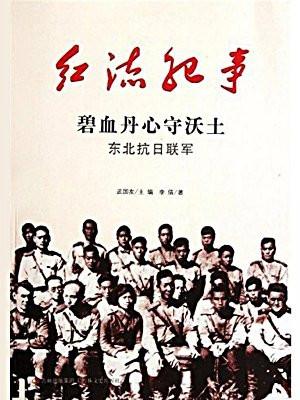 红流纪事:东北抗日联军