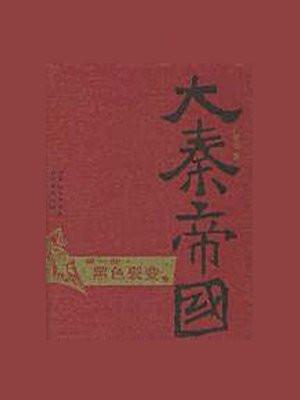 大秦帝·第一部:黑色裂变(下卷)