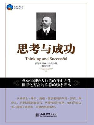 时光文库-思考与成功